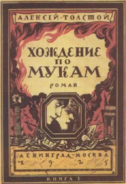 Capa da edição russa de 1925 do livro / Wikimedia Commons