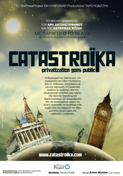 catastroika-121572246-large